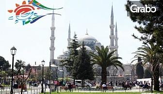 В края на Април в Истанбул! Екскурзия с 2 нощувки със закуски, плюс транспорт