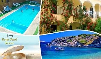 Края на лятото на о. Корфу! Нощувка за двама или четирима в Roda Pearl Resort, Гърция!