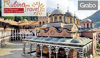 В края на Октомври до Сандански, Мелник, Рупите, Рилски и Роженски манастир! 2 нощувки със закуски, плюс транспорт