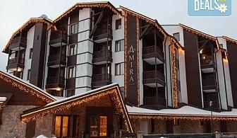 До края на септември в хотел Амира 5*, Банско!  Нощувка със закуска или със закуска и вечеря, Спа пакет, безплатно за деца до 6 г., безплатно ползване на Аква парк!