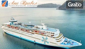 """Круиз """"Емблематично Егейско море""""до четири гръцки острова и Кушадасъ! 3 нощувки на база All Inclusive в круизен кораб"""