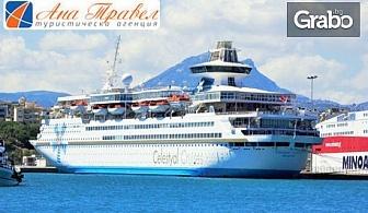 Круиз до Гръцки острови и Кушадасъ! 3 нощувки на база All Inclusive, плюс екскурзия до Ефес