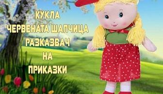 Кукла - разказвач Червената шапчица
