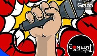"""Кулминацията на Фестивала на комедията! Шоуто """"Stand Up Революция""""на 15 Октомври"""