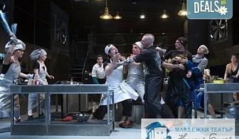 """Култов спектакъл в Младежки театър! Гледайте """"Кухнята"""" на 25.10. от 19.00ч, голяма сцена, 1 билет!"""