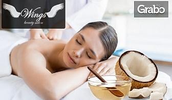 Купи и подкрепи: Салон за красота Wings