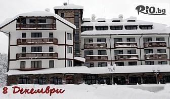 Купон в Банско за 8 Декември! 2 нощувки със закуски, празнична вечеря с жива музика и DJ + СПА, от Хотел Елегант Спа 3*