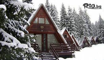 Купон за 8-ми Декември в къщичка в планината! Нощувка за до 7 човека във вила, от Вилно селище Малина 3*, Боровец