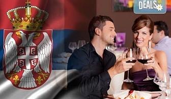 На купон в Пирот през февруари с вечеря в сръбски ресторант с жива музика, транспорт и водач от Глобул Турс!