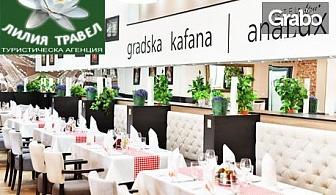 На купон в Сърбия за 8 Март! Еднодневна екскурзия до Пирот с празнична вечеря с богато меню, напитки и жива музика