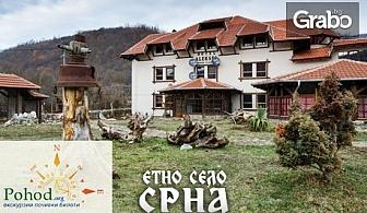 Купон по сръбски! Екскурзия до Етно село Срна с нощувка, закуска и вечеря с музика на живо, плюс транспорт