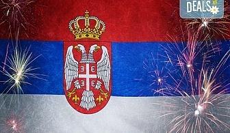 Купон по сръбски за Нова година в Цариброд (Димитровград)! 1 нощувка със закуска, транспорт, посещение на Пирот и екскурзовод!