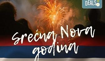 Купон по сръбски за Нова година! 2 нощувки в Лесковац с 2 закуски и 1 вечеря с неограничена консумация на напитки, възможност за транспорт