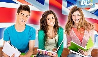 Курс по Английски език за напреднали, ниво В1 или В2, 100 уч.ч., в Учебен център Сити!