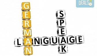 Курс по английски или немски език на ниво А1 с продължителност 100 уч.ч. в Tanya's language School!