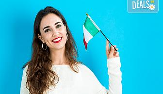 Курс по италиански език за начинаещи на ниво А1 с университетски преподавател в Школа БЕЛ