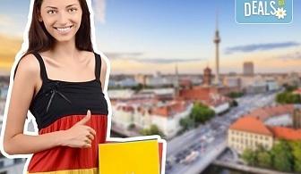 Курс по немски език ниво В1 или В2, 100 уч.ч, начални дати април, в Учебен център СИТИ !