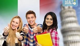 Курс по разговорен италиански език на ниво A2/ B1 или B2/ C1, с продължителност 10 уч.ч. от езиков център EL Leon!