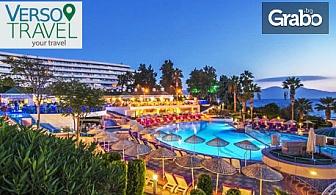 В Кушадасъ през Септември или Октомври! 7 нощувки на база 24 часа All Inclusive в Хотел Grand Blue Sky****+