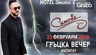 Куверт за гръцка вечер със салата, минерална вода, алкохол по избор и специалното участие на Андреас