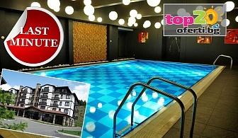 Last Minute All Inclusive 24.03 - 02.04! Нощувка със All Inclusive Light + Мин. басейн + СПА в хотел 3 Планини, Банско - Разлог, за 49 лв! Безплатно за дете до 7 год.!