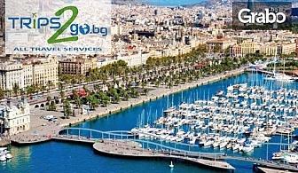 Last minute за НГ в Барселона! 3 нощувки със закуски в Expo Hotel Barcelona****, самолетен билет и възможност за фламенко шоу