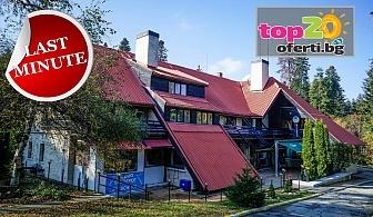 Last Minute в Боровец! Нощувка със закуска и вечеря + Сауна, Парна баня, Детски кът и Тенис на маса в хотел Бреза, Боровец, за 57 лева на човек!