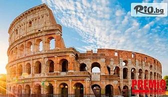 Last Minute! 8-дневна самолетна екскурзия до Романтичен Рим и Перлите на Токсана! 7 нощувки със закуски, двупосочен билет, летищни такси и екскурзовод