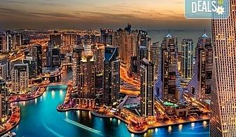 Last minute! Дубай - светът на мечтите, през ноември! 5 нощувки със закуски, самолетен билет, летищни такси, чекиран багаж, трансфери и обзорна обиколка!