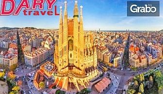 Last Minute за екскурзия до Барселона през Юни! 3 нощувки със закуски, плюс самолетен транспорт