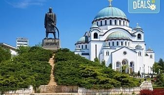 Last minute екскурзия до Белград, Сърбия! 2 нощувки със закуски в хотел 2*/3*, панорамна обиколка на Белград, пешеходна обиколка на Белград и Ниш, транспорт и екскурзовод!