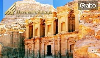 Last Minute екскурзия до Йордания! 4 нощувки със закуски, плюс самолетен билет