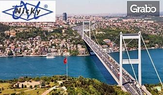 Last Minute екскурзия до Истанбул и Одрин! 2 нощувки със закуски в хотел 5*, плюс транспорт