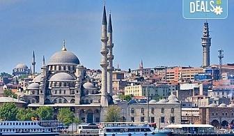 Last minute! Екскурзия до Истанбул, 07 - 10.06., с ТА Поход! 2 нощувки със закуски в хотел 3*, транспорт и посещение на Одрин!