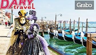 Last Minute екскурзия до Италия за Свети Валентин! 4 нощувки със закуски, плюс самолетен билет