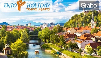 Last minute екскурзия до Любляна, Мюнхен, Залцбург, Загреб и Белград! 5 нощувки със закуски, плюс транспорт