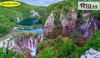 """Last Minute Екскурзия """"Непознатата Хърватия"""" - Загреб, Плитвички езера, остров Крък! 2 нощувки със закуски в хотел 3* + транспорт и туристическа програма, от Bulgaria Travel"""