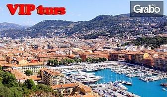 Last Minute за екскурзия до Ница, Монако и Милано! 4 нощувки със закуски, плюс самолетен транспорт