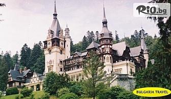 Last Minute Екскурзия до Румъния - Букурещ, Бран и Брашов! 2 нощувки със закуски + транспорт, от Bulgaria Travel