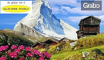 Last Minute екскурзия до Швейцария и Италия през Август! 4 нощувки със закуски, плюс транспорт