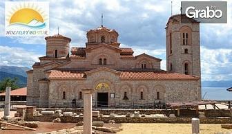 Last minute екскурзия до Скопие, Охрид и Осоговски манастир! 2 нощувки със закуски, плюс транспорт