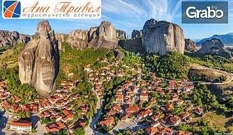 Last minute екскурзия до Солун, Паралия Катерини и Метеора! 2 нощувки със закуски и транспорт