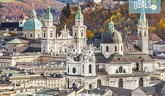 Last minute! За 06.09. екскурзия до Венеция, Виена, Залцбург и Будапеща! 4 нощувки със закуски, транспорт, водач и пешеходни разходки в градовете!