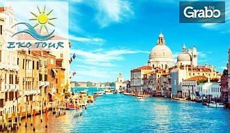 Last minute екскурзия до Верона, Венеция и Загреб! 3 нощувки със закуски, плюс транспорт и възможност за шопинг в Милано