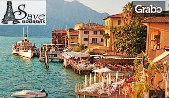 Last Minute екскурзия до Женева и Милано! 4 нощувки със закуски, самолетен билет и възможност за Верона, езерата Комо и Маджоре