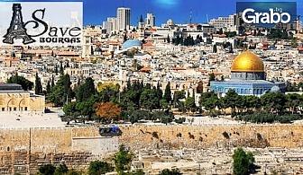 Last minute Израел и Светите земи! 3 нощувки със закуски и вечери във Витлеем, обиколка на Тел Авив и Яфо, плюс самолетен транспорт