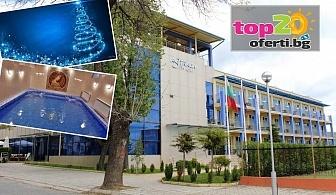 Last Minute Коледа в Хисаря! 2 или 3 нощувки с All Inclusive Light + СПА и Закрит минерален басейн в хотел Астрея 3*, Хисаря, от 117 лв. на човек!