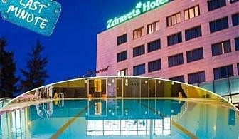 LAST MINUTE до края на Януари! ГОРЕЩ МИНЕРАЛЕН басейн + нощувка, закуска и вечеря в Хотел Здравец Уелнес и СПА****, Велинград