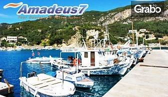 Last Minute почивка на остров Корфу! 3 нощувки със закуски и вечери, плюс транспорт