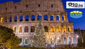 LAST MINUTE! Предколедна екскурзия до Рим! 3 нощувки със закуски + двупосочен самолетен билет, летищни такси и пълна туристическа програма с гид, от Вени Травел